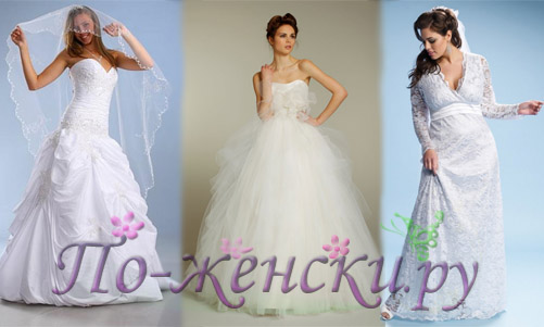 Свадебный наряд невесты