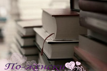 Факты о чтении книг