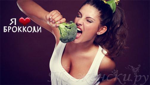 диета-брокколи 10 дней