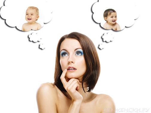 спланировать пол ребенка