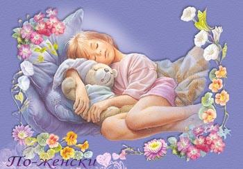 Здоровый сон – здоровый ребенок
